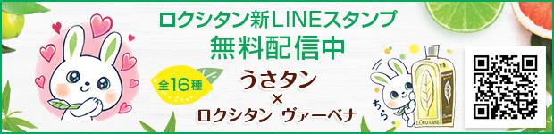 ロクシタン×LINE 新スタンプリリース!バナー