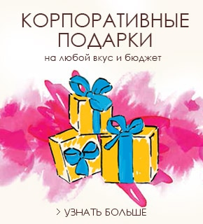 Корпоративные подарки на любой вкус и бюджет