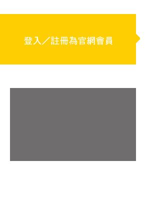 登入/註冊為台灣歐舒丹官網會員