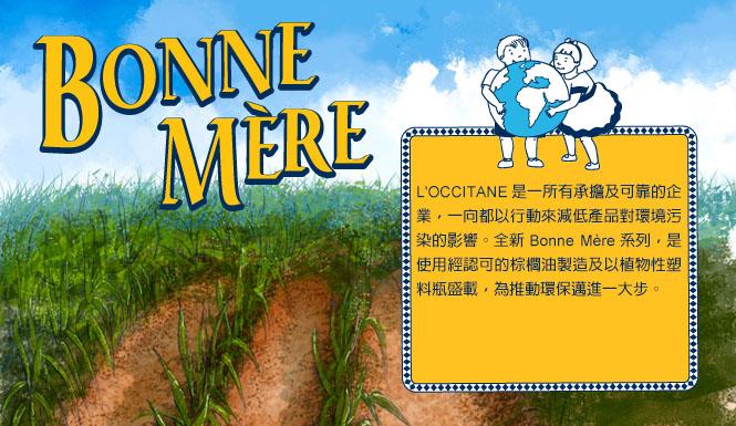 Bonne Mere - 承擔及可靠的企業