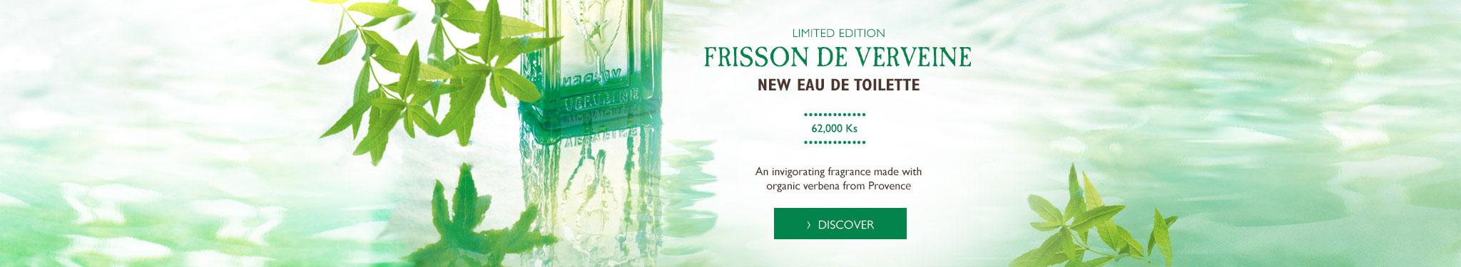 Limited Edition! FRISSON DE VERVEINE NEW EDU DE TOILETTE!