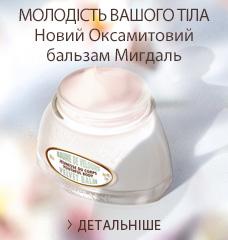 Оксамитовий Мигдаль