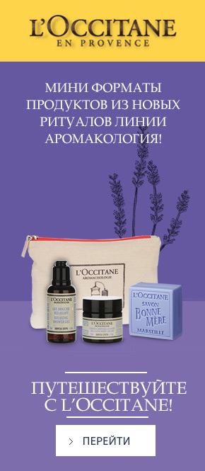 Мини форматы продуктов из новых ритуалов линии Аромакология! Путешествуйте с L'OCCITANE!