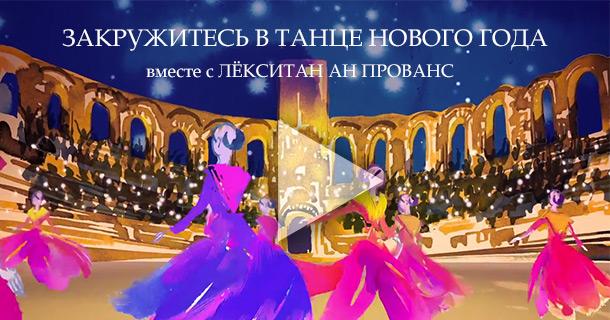 Тайна Арлезианки – Новогодняя Коллекция Ароматов!