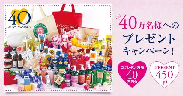 40万円プレゼントキャンペーン