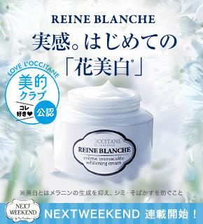レーヌブランシュ 実感。はじめての「花美白」