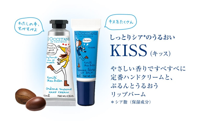 しっとりシア*のうるおい KISS(キッス)やさしい香りですべすべに 定番ハンドクリームと、 ぷるんとうるおう リップバーム *シア脂(保湿成分)