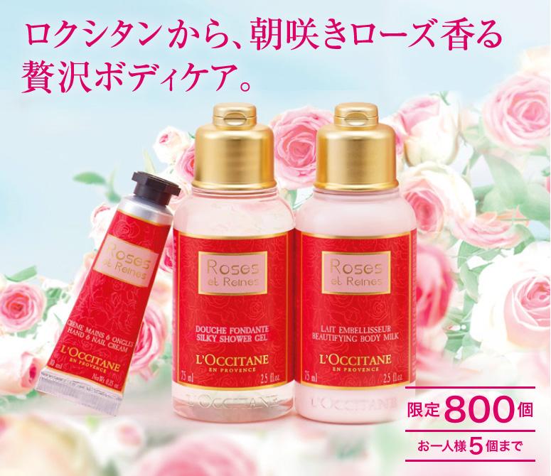 ロクシタンから、朝咲きローズ香る 贅沢ボディケア。