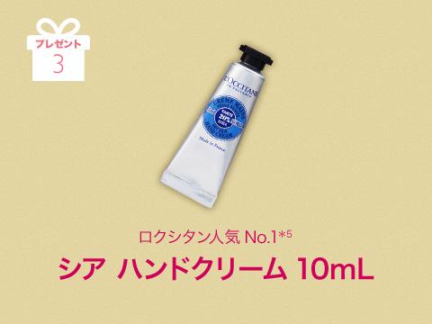 プレゼント 3 ロクシタン人気No.1*5 シア ハンドクリーム 10mL