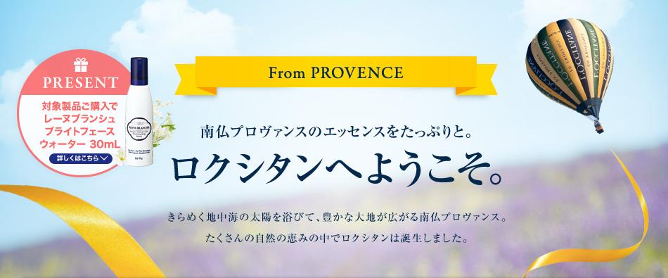 From PROVENCE 南仏プロヴァンスのエッセンスをたっぷりと。 ロクシタンへようこそ。