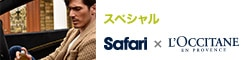 Safari * L'OCCITANE スペシャル