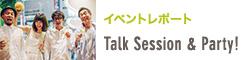 イベントレポート Talk Session & Party!