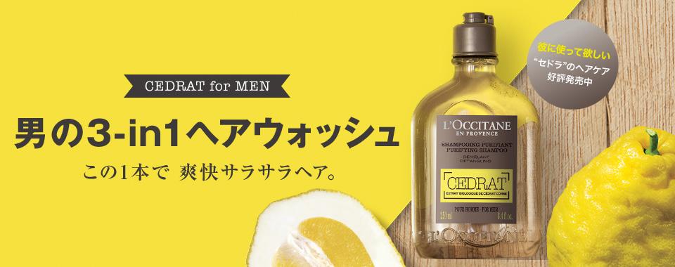 CEDRAT for MEN 男の3-in1ヘアウォッシュ この1本で 爽快サラサラヘア。