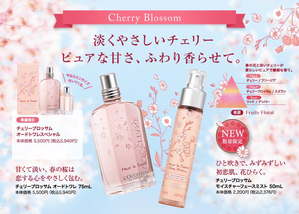 Cherry Blossom 淡くやさしいチェリー ピュアな甘さ、ふわり香らせて。