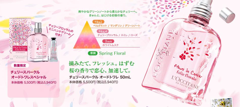 摘みたて、フレッシュ。はずむ桜の香りで恋心、加速して。