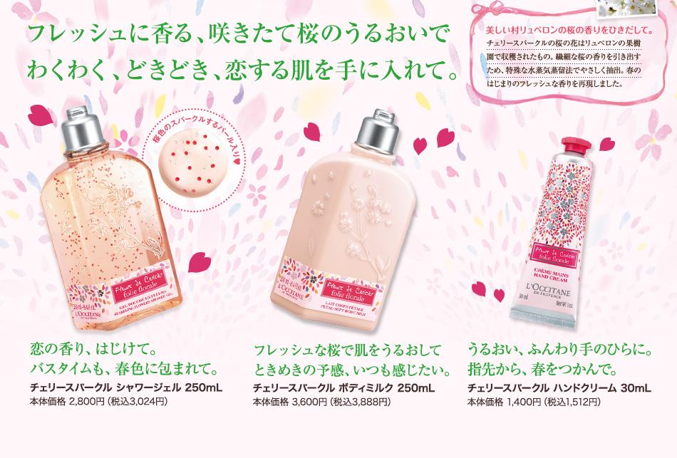 フレッシュに香る、咲きたて桜のうるおいで わくわく、どきどき、恋する肌を手に入れて。