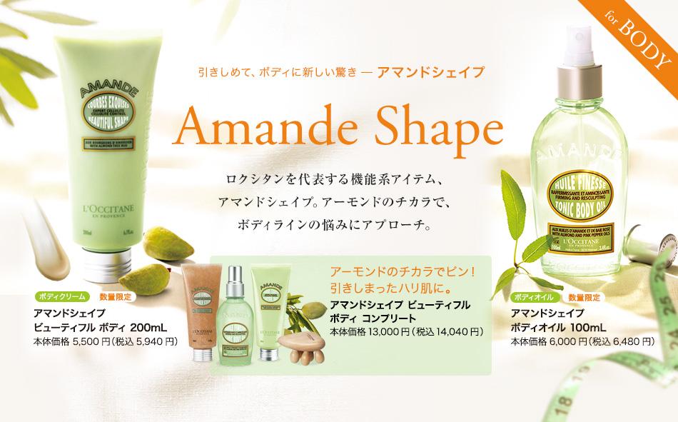 引きしめて、ボディに新しい驚き アマンドシェイプ Amande Shape