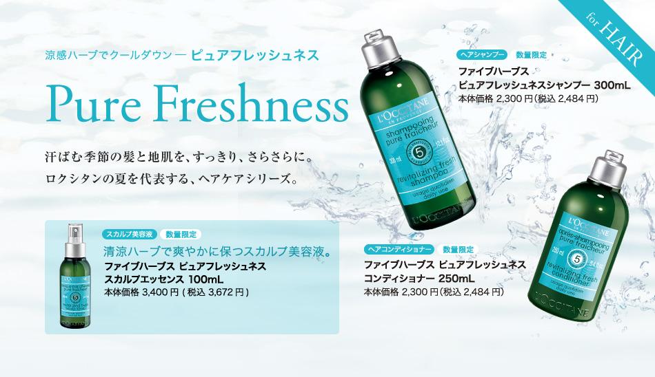 涼感ハーブでクールダウン ピュアフレッシュネス Pure Freshness