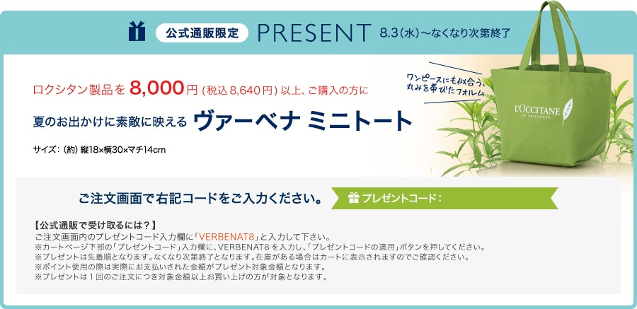 SPECIAL PRESENT サマー ストールを先着プレゼント!