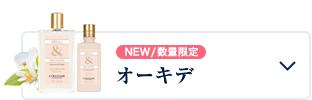 NEW/ 数量限定 オーキデ