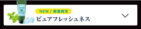 NEW/ 数量限定 ピュアフレッシュネス