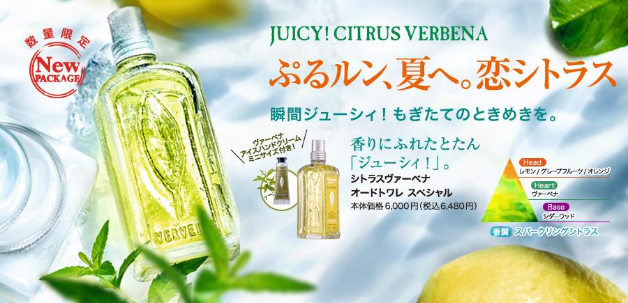 Juicy! CITRUS VERBENA ぷるルン、夏へ。恋シトラス