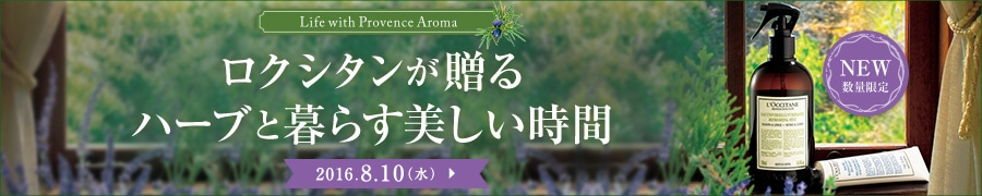 Life with Provence Aroma ロクシタンが贈るハーブと暮らす美しい時間