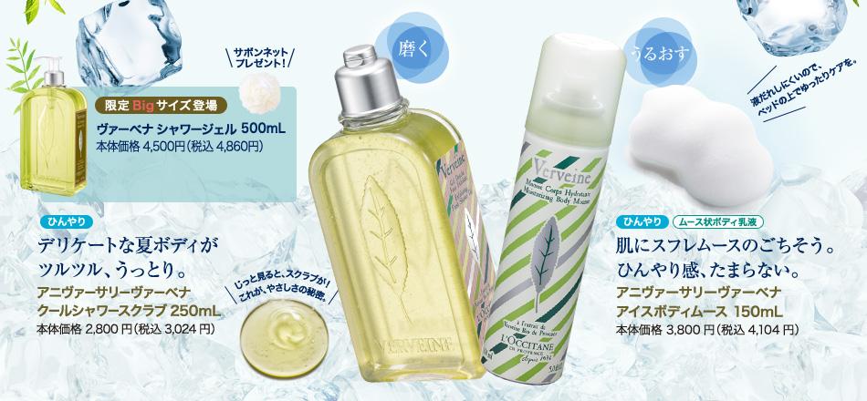 ロクシタン 人気NO.1 フレグランス ひんやり、爽やかに。ハートをロックする香り。