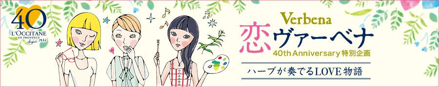 40th Anniversary 特別企画 恋ヴァーベナストーリー