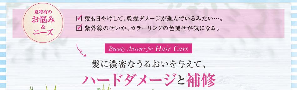 髪に濃密なうるおいを与えて、ハードダメージと補修