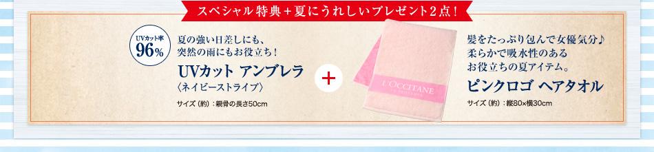 スペシャル特典+夏にうれしいプレゼント2点!UVカット アンブレラ ピンクロゴ ヘアタオル
