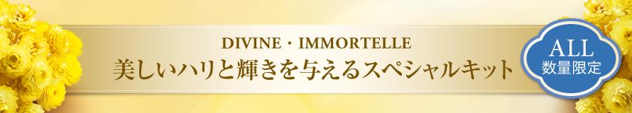 DIVINE・IMMORTELLE 美しいハリと輝きを与えるスペシャルキット