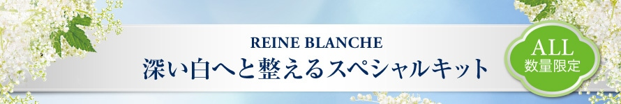 REINE BLANCHE 深い白へと整えるスペシャルキット