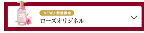 NEW/ 数量限定 ローズオリジネル