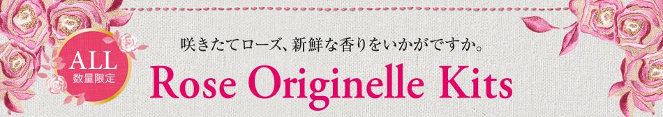 咲きたてローズ、新鮮な香りをいかがですか。 Rose Originelle Kits