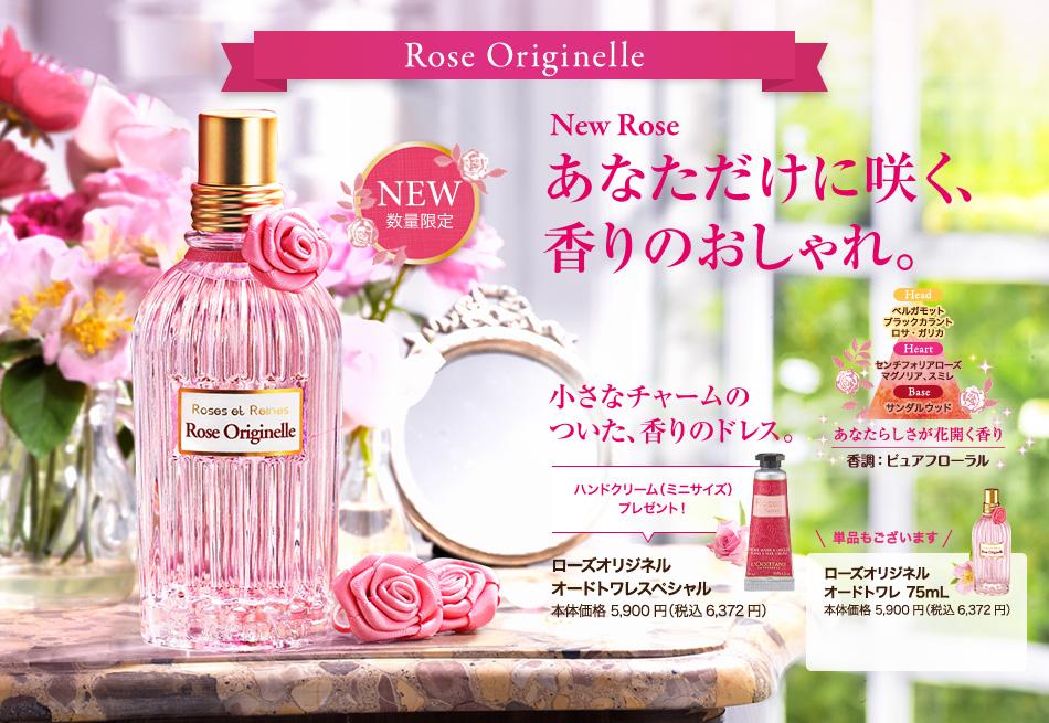 Rose Originelle New Rose あなただけに咲く、 香りのおしゃれ。