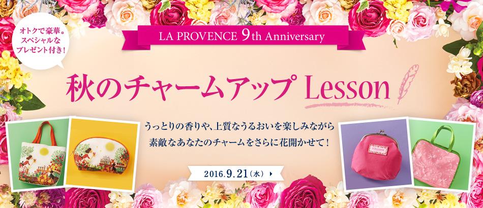 ロクシタンの公式通販誌 ラ・プロヴァンス9周年記念 秋のチャームアップLesson