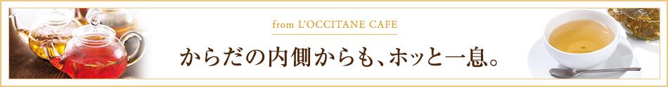 from L'OCCITANE CAFE からだの内側からも、ホッと一息。