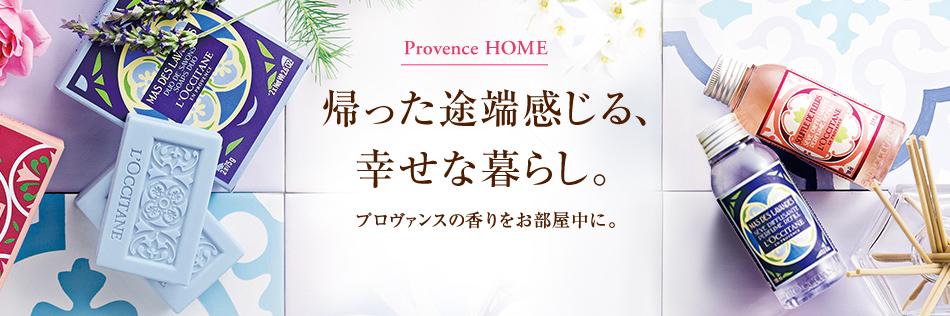 Provence HOME 帰った途端感じる、 幸せな暮らし。プロヴァンスの香りをお部屋中に。