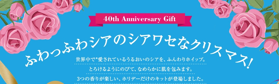 40th Anniversary Gift ふわっふわシアのシアワセなクリスマス!