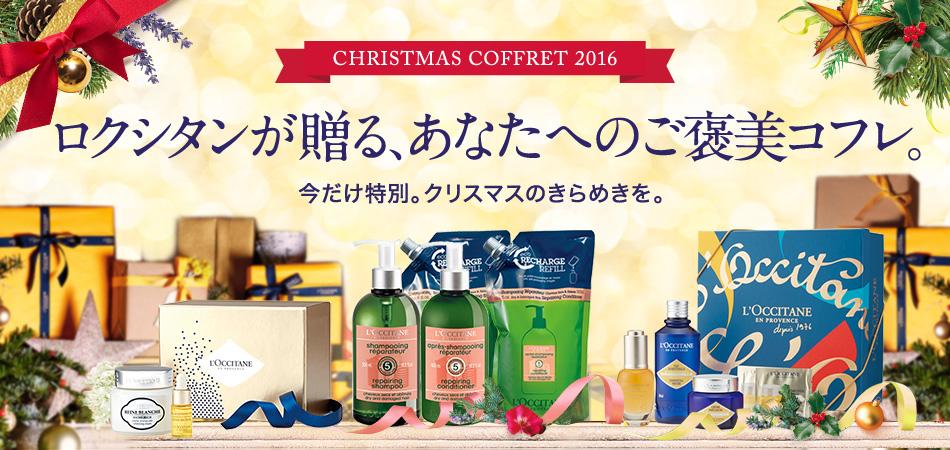 Christmas coffret 2016 ロクシタンが贈る、あなたへのご褒美コフレ。今だけ特別。クリスマスのきらめきを。