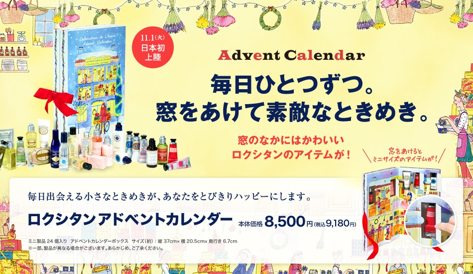 http://img.loccitane.com/tmp/jp/promotion/20161018_xmas-gift-selection/pc/images/calendar_01.jpg