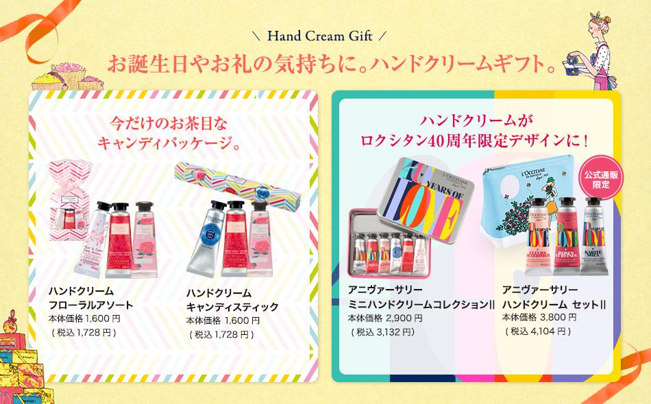 Hand Cream Gift お誕生日やお礼の気持ちに。ハンドクリームギフト。