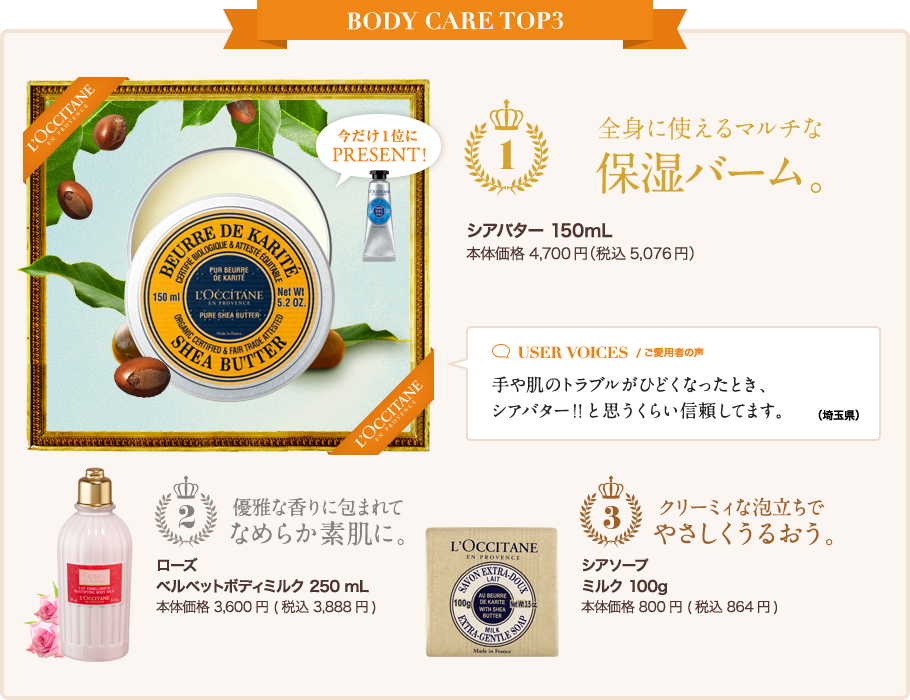 BODY CARE TOP3