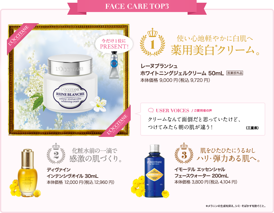 FACE CARE TOP3