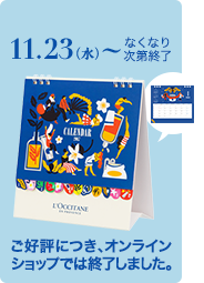 11.23(水)~
