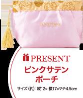 PRESENT ピンクサテン ポーチ