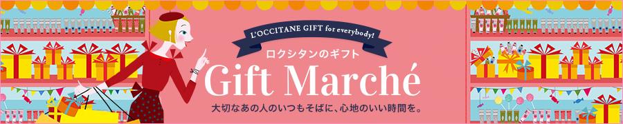ロクシタンのギフト Gift Marche