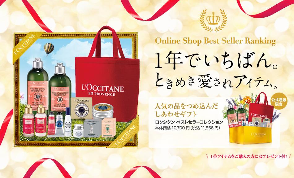 Online Shop Best Seller Ranking 1年でいちばん。ときめき愛されアイテム。