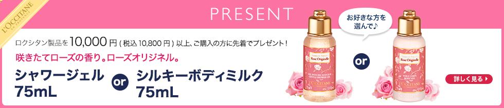 PRESENT ロクシタン製品を10,000円(税込10,500円)以上、ご購入の方に先着でプレゼント!